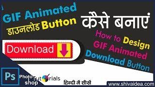 GIF एनीमेशन बटन कैसे बनायें  | gif animation button kaise banaye | Photoshop Tutorial | Aur Sikhe