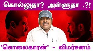Kolaigaran Movie Review by Review Talkies Karthick | Vijay Antony | Arjun | Ashima Narwal