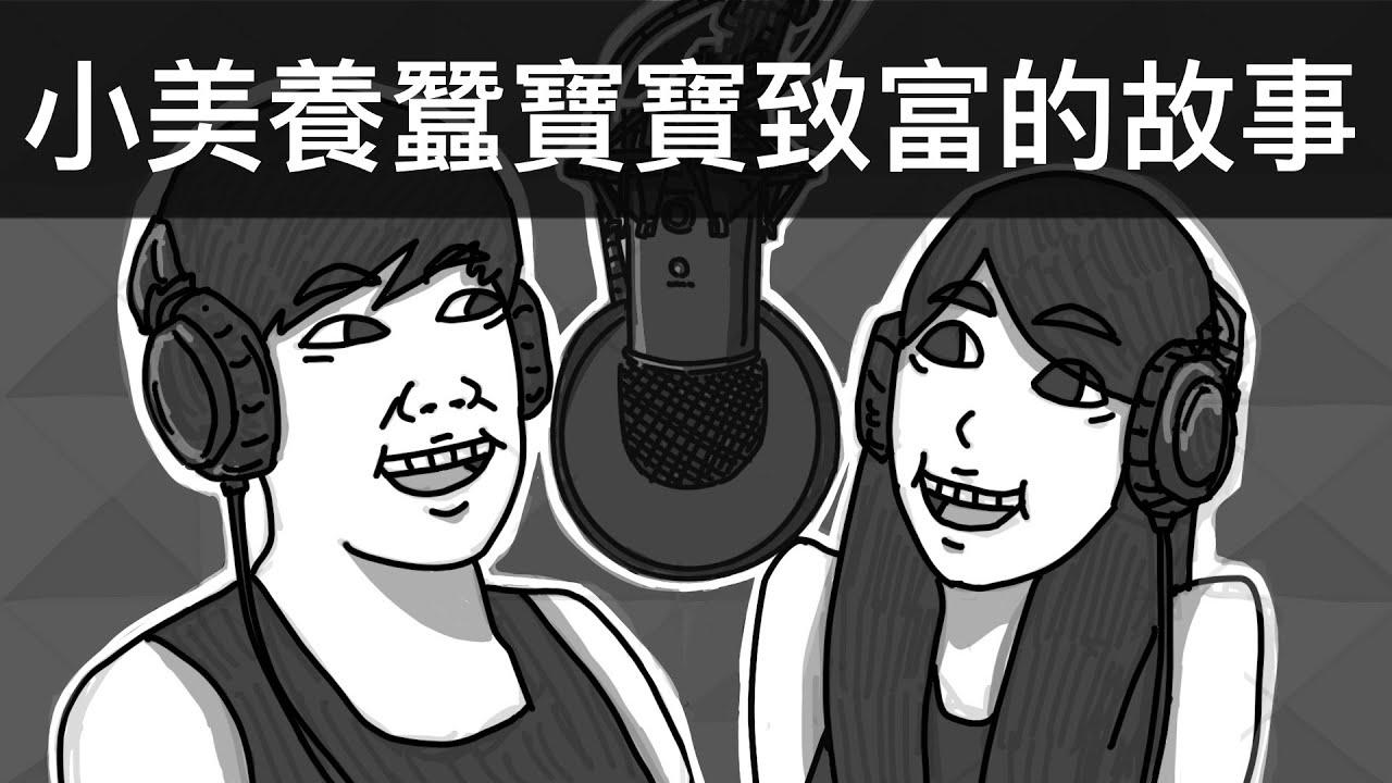 小美養蠶寶寶致富的故事|霸軒廣播電台#19|直播精華|Podcast|每週三直播