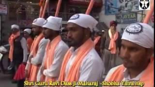 Shri Guru Ravidass Jayanti: श्रद्धापूर्वक निकाला गया नगर कीर्तन