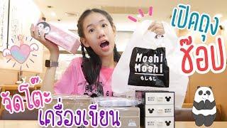 เปิดถุงช๊อปเครื่องเขียน ร้าน Mochi mochi ของน่ารักเยอะมาก [Nonny.com]