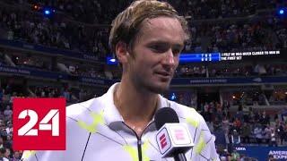 Даниил Медведев становится суперзвездой мирового тенниса - Россия 24