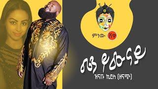 Ethiopian Music : Znabu Kiros(Zenach) ዝናቡ ኪሮስ (ዘናጭ) መን ይሞንያ New Ethiopian Music 2019(Official Video)