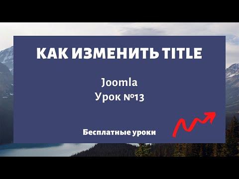 Как прописать Title в CMS Joomla