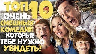 ТОП-10 РЕАЛЬНО СМЕШНЫХ КОМЕДИЙ