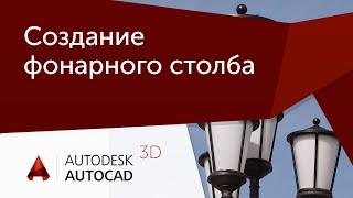 [Урок AutoCAD 3D] Создание Фонарного столба.
