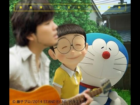 Doraemon Stand By Me OST : Himawari No Yakusoku Female