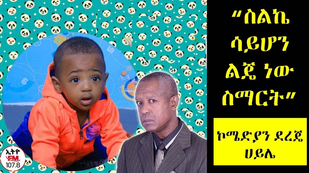Tadias Addis Entertaining Moment With Comedian Dereje Haile