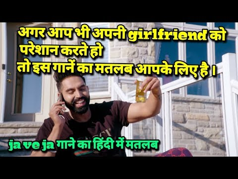 Ja Ve Ja Parmish Verma Lyrics In Hindi