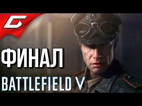 BATTLEFIELD V 5 ➤ Прохождение #4 ➤ ПОСЛЕДНИЙ ТИГР [финал] thumbnail