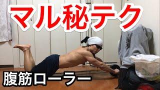 【筋トレ】腹筋ローラーのマル秘テクで初心者でも割れた腹筋ゲット‼︎