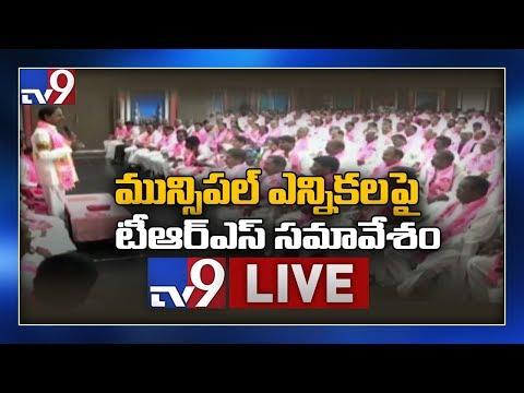 CM KCR LIVE || TRS Meeting Over Municipal Polls || Telangana Bhavan - TV9