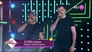 ТЕ100СТЕРОН - Я буду тебя целовать (Ru TV)