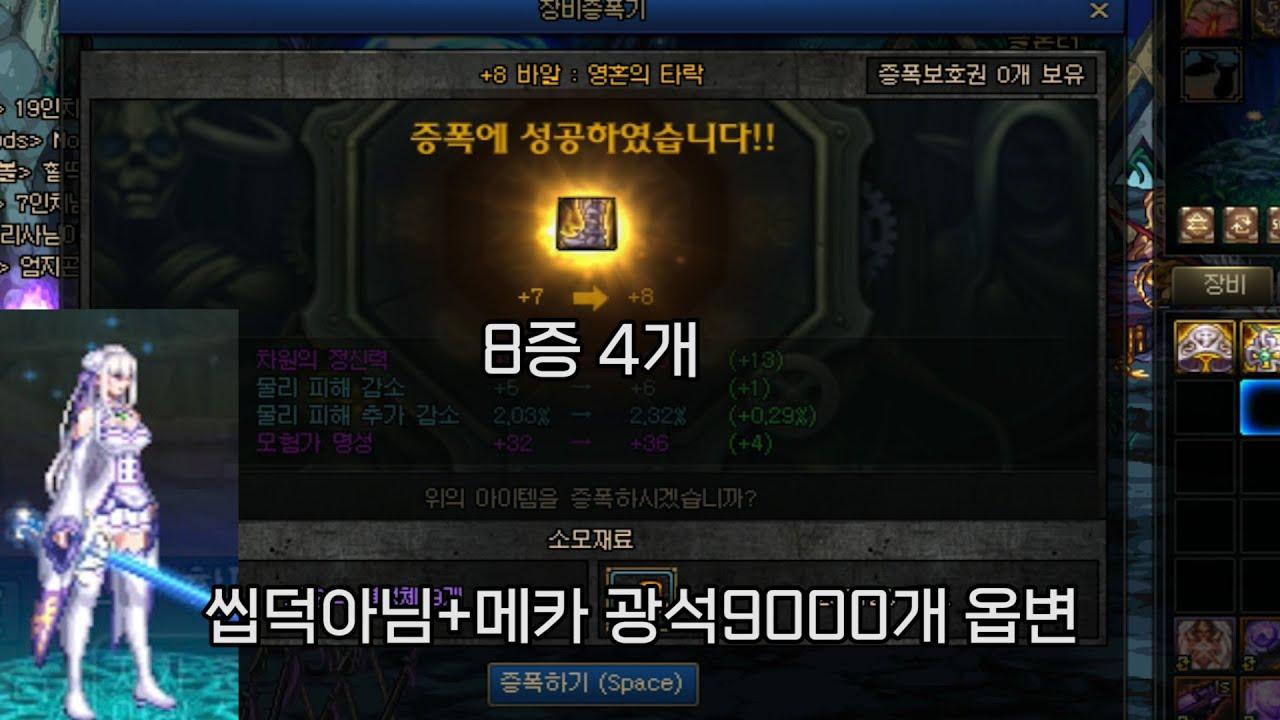 [던파] 광석9000개 옵변&8증4개 (ㄴㄷㅆ)