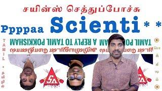 சயின்ஸ் செத்துப்போச்சு | Proof to Scientific Tamizhan | Tamil | Pokkisham | Vicky | TP