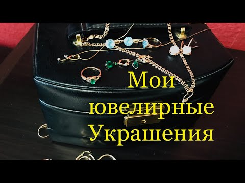 МОИ ЮВЕЛИРНЫЕ УКРАШЕНИЯ/ЗОЛОТО