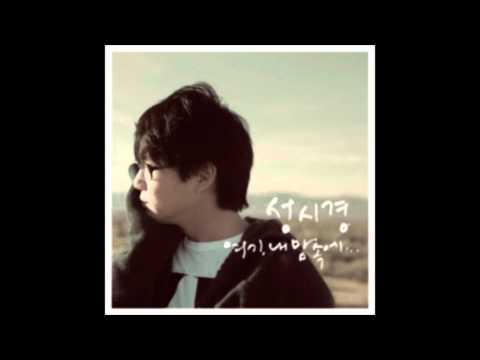 Sung Si Kyung- On the street