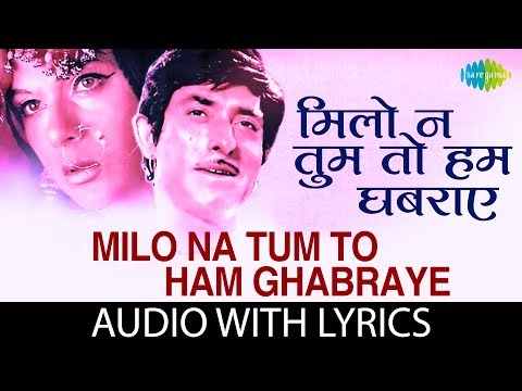 Milo Na Tum To Ham Ghabraye with lyrics   मिलो न तुम तो हम घबराये के बोल   Lata Mangeshkar