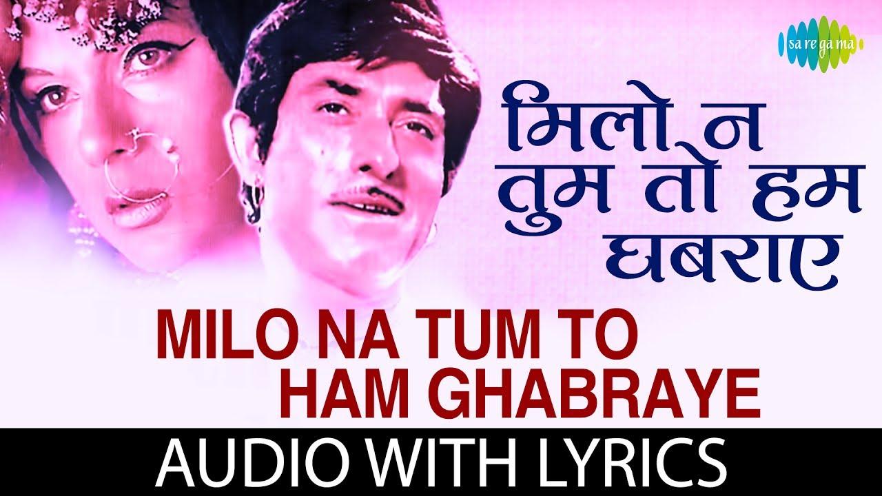 Milo Na Tum To Ham Ghabraye with lyrics | मिलो न तुम तो हम घबराये के बोल |  Lata Mangeshkar