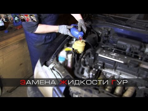Замена жидкости ГУР / Power Steering Fluid Change