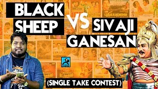 BLACKSHEEP VS SIVAJI GANESAN (Single Take Contest)  Navayuga Rathakanneer Promo #4   BLACKSHEEP