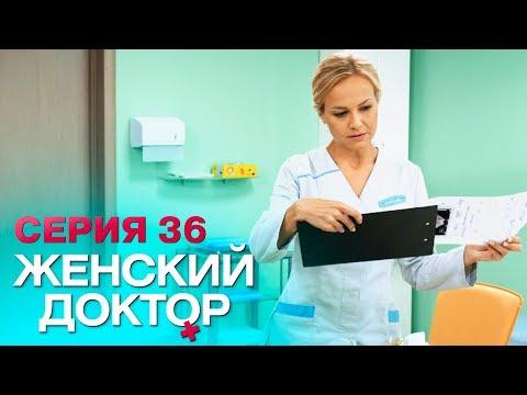 ЖЕНСКИЙ ДОКТОР-4 | СЕРИЯ 36