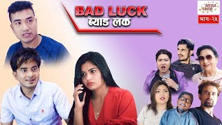 Bad Luck || Episode-25 || 2-June-2019 || By Media Hub Official Channel