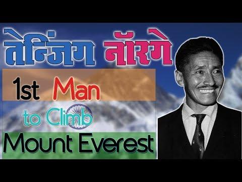 Tenzing Norgay Biography | जिन्होंने सबसे पहले माउंट एवेरेस्ट पर भारत का झंडा लहराया | Top Fact |