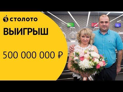 Житель Екатеринбурга выиграл 500 миллионов рублей в новогоднем тираже «Русского лото»