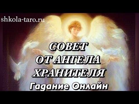 СОВЕТ ОТ ВАШЕГО АНГЕЛА ХРАНИТЕЛЯ/ ГАДАНИЕ ОНЛАЙН/Tarot divination/Школа Таро Golden Charm