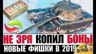 Trade-in 10лвл ЗА БОНЫ! И НОВАЯ ИМБА ЗА 30.000 БОН в 2019 World of Tanks!