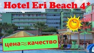 Hotel Eri Beach & Village 4* (#Греция, о.#Крит). #Отзыв об отеле!!!(Отель eri beach hotel оставляет о себе двоякое впечатление. В отеле есть как плюсы, так и минусы! А чего больше..., 2016-06-09T20:00:00.000Z)