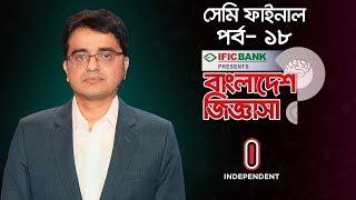 বাংলাদেশ জিজ্ঞাসা দ্বিতীয় সেমিফাইনাল, পর্ব-১৮ ।। Bangladesh Jiggasha Semi Final, Episode-18