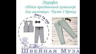 БЕСПЛАТНАЯ ВЫКРОЙКА+МК Шьем праздничный комплект для мальчика.1 Шьем брюки shveinaya_muza