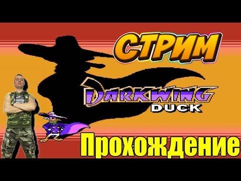 РЕТРО СТРИМ ►Darkwing Duck-Чёрный Плащ-Стрим Первый ►Dendy играют все