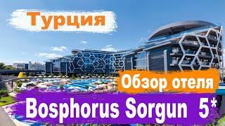 Отдых в Турции 2020 Bosphorus Sorgun 5 Обзор