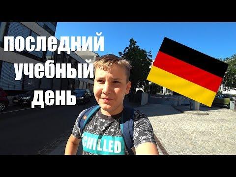 последний день учёбы в немецкой школе!!!!