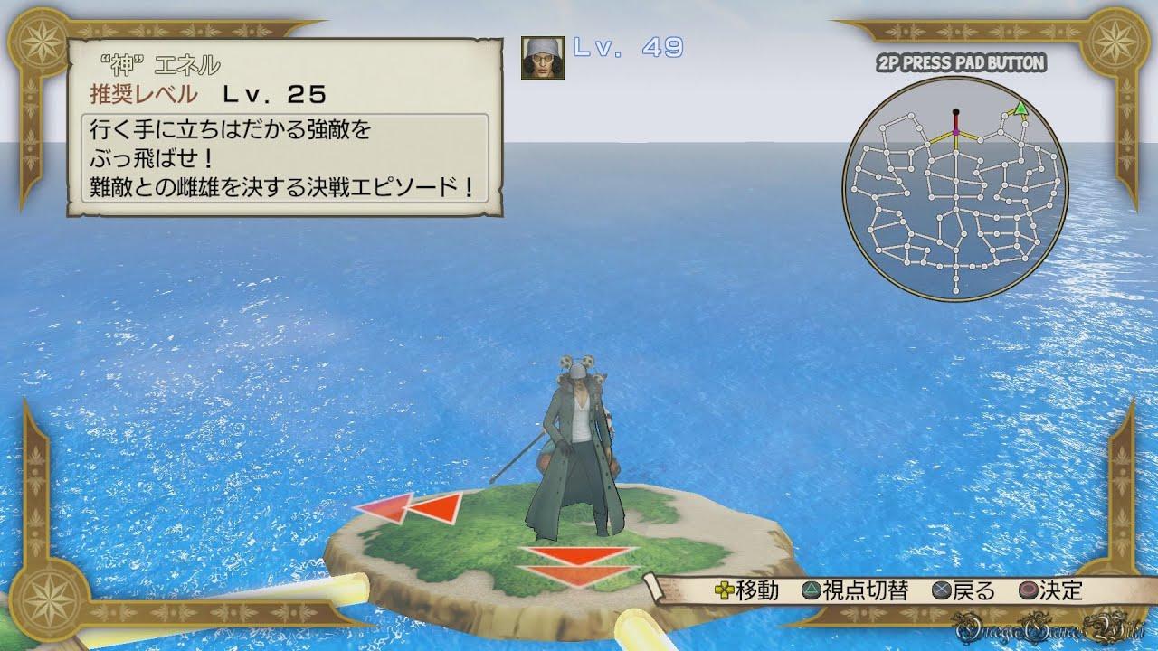 海賊 無双 3 エネル