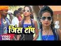 Suraj Sawariya Hit Song || जींस टॉप पहिरेली गोरिया || Jince Top || 2018 Top Bhojpuri Song