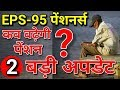95 EPS Pension Today Latest News 2019 | EPS95 Pensioners Hike | EPFO , EPF , PF Big Update in Hindi