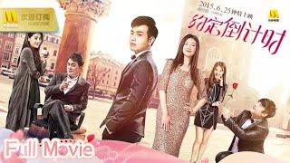 【1080P Chi-Eng SUB】《约定倒计时/Come Back, Love》催婚女与恐婚男,当荒诞的剧情遇上写实的爱情( 张智尧 / 倪景阳 / 乔杉)
