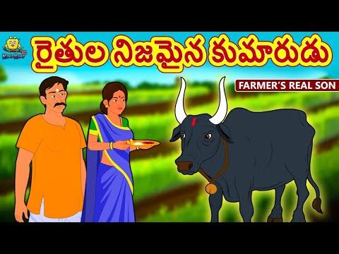 Telugu Stories For Kids - రైతుల నిజమైన కుమారుడు | Farmer's Real Son | Telugu Kathalu | Moral Stories