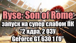 Тест Ryse: Son of Rome запуск на супер слабом ПК (2 ядра, 2 ОЗУ, GeForce GT 630 1 Гб)