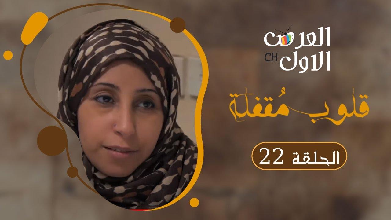 مسلسل قلوب مقفلة الحلقة 22 رمضان 2021 | توفيق الاضرعي ، عبدالناصر العراسي ، فتحية ابراهيم  4k..