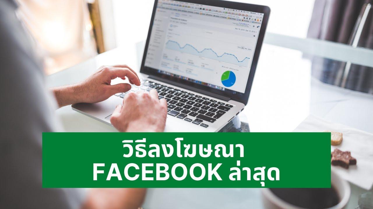 วิธี ลงโฆษณา Facebook ปี 2020 อัพเดทล่าสุดเดือนนี้ เทคนิคไม่เทพ แต่อร่อย