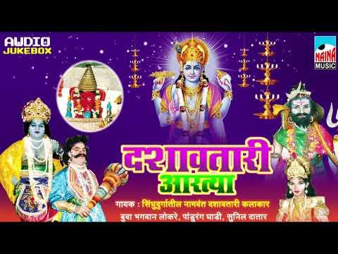 कोकणच्या प्रसिद्ध - दशावतारी आरत्या  | Dashavtari Aartya | Bua Bhagwan Lokare