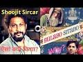Gulabo Sitabo Movie Review| Ayushmann Khurrana| Amitabh Bachchan| Shoojit Sircar| Juhi Chaturvedi