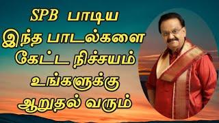 SPB பாடிய இந்த பாடல்களை கேட்ட நிச்சயம் உங்களுக்கு ஆறுதல் வரும் | SPB christian songs in tamil |#wvb