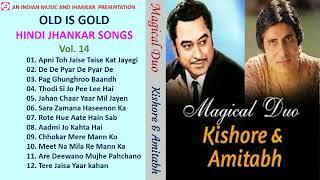 """Old Is Gold - Hindi Jhankar Songs Vol.14 """"Magical Duo"""" Kishore & Amitabh II 2019"""