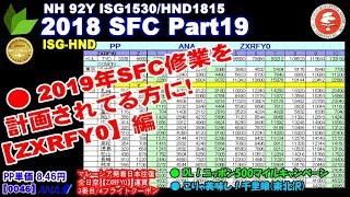 [SFC]2019年SFCを計画されてる方に!【ZXRFY0】編 & DLニッポン500マイルキャンペーン & こりゃ美味し!千里眼(東北沢)